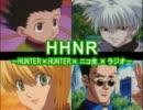 HHNR-HUNTER×HUNTER×ニコ生×ラジオ-【声真似】