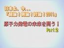 1/3【討論!】原子力発電の未来を問う!Part2[桜H23/5/14]