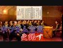 【ゆっくり歴史解説】 終戦に命を賭けた書記官長-その4-