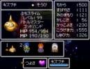 【DS】 ドラゴンクエスト6 ぶちスライムVSデスタムーア