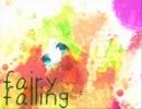 【鏡音リンsweet】fairy falling【オリジナル曲】 thumbnail