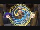 【ゆっくり実況】メビウスオンライン V-Part 01【対人15xx】 thumbnail