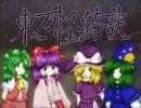 東方廻怪綺談BGM単体×3曲 thumbnail