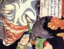 【ニコニコ動画】浮世絵&絵草子に描かれた妖怪たち【フルボッコ編】を解析してみた