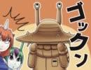 【特撮】『北川怪獣アパート』第35話【漫画】 ‐ ニコニコ動画(原宿)