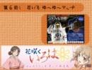 【花咲くいろは】ぼんぼりラジオ 花いろ放送局-第06回 thumbnail