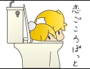 【ニコニコ動画】【鏡音リン】恋ごころぼっと【オリジナル】を解析してみた