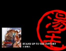 STAND UP TO THE VICTORYを歌ってみた / 湯毛