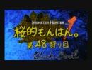 【MHF実況】桜的もんはん。【48狩り目】~ヴォルノボリの衝撃~
