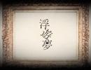 【kous】浮遊夢【Music Video】 thumbnail