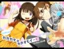 【湯毛】ヒャダインのカカカタ☆カタオモイ-Cを歌ってみた【転少女】 thumbnail