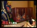 【ニコニコ動画】~部長さん劇場-07 部長さん劇場 溢れんばかりの嫉妬~を解析してみた