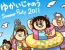 【杉浦茂】「ゆかいじゃのう Summer Party 2011」開催告知&参加者紹介【im@s】 ‐ ニコニコ動画(原宿)