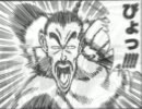 「[雑学]難しすぎてよくわからない、ドラゴンボール「桃白白(タオパイパイ)」の行動の検証。」 のサムネイル