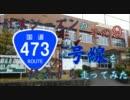 【ニコニコ動画】【車載動画】紅葉シーズンの国道473号線を走ってみた その9を解析してみた