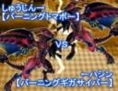 【闇のゲーム】中☆山☆道の近くで決闘_その19【遊戯王】 thumbnail