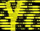第45位:【ニコ生用】 弾幕 職人 CA AA @テストのト 【part1】 thumbnail