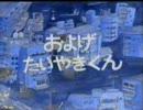 およげ!たいやきくん (version mucc) thumbnail