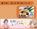 【花咲くいろは】ぼんぼりラジオ 花いろ放送局-第07回 thumbnail