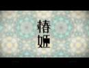 【kous】椿姫【Music Video】 thumbnail