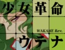 【ウテナMAD】西園寺莢一 本能のDOUBT