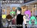 【VY2】元祖天才バカボンの春【カバー】