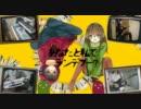 【Re: リリィ むた ぎぶそん ワタライ drm スズム】パンダシカ【Band Edition】