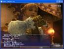 【FF11】アトルガンの秘宝