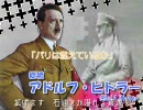 【ニコニコ動画】ナチスdeきしめん【True my Nazis】(ヒトラー)を解析してみた