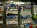 人気の「カタハネ」動画 611本 -2ch 自作PC板 part1