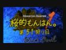 【MHF実況】桜的もんはん。【51狩り目】~ヴォル兄弟~