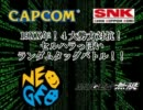 【MUGEN】19XX年!4大勢力対抗!ランダムタッグバトル!part4