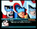 スパロボW マジンカイザー & ゲッターロボ 戦闘シーン集 Part.3