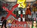 【MUGEN】統祭!MUGEN勢クロスバトルカーニバル!! part16【クロバト!】