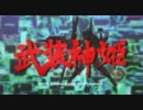 Programmed RIDE-ON【武装神姫バトルマス