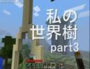 マインクラフトで、私の世界樹part3 【字幕実況】 thumbnail