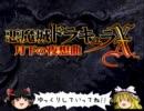 [ゆっくり実況]悪魔城ドラキュラX-ゆっくり夜想曲- part08<前編> thumbnail