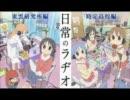 第100位:日常のラヂオ 第14回 thumbnail