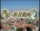 世界の新着動画顔文字AA&文字民紹介 2011年不完全版