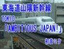 TOKIO「AMBITIOUS JAPAN!」で東海道・山陽新幹線の駅名