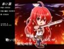 【ニコカラ】劇場版 灼眼のシャナ「赤い涙」【off vocal】