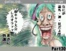 【MUGEN】なにが論外・神・狂だよ!!!弱キャラ大会しろオラァァ!!! part30 thumbnail