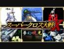 【MUGENストーリー】スーパークロス大戦X 第二話【クロスオーバー】
