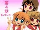 【ちょぼらうにょぽみ】4コマ漫画『あいまいみー』Vol.4