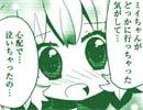 【ちょぼらうにょぽみ】4コマ漫画『あいま
