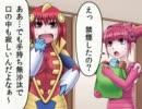 【特撮】『北川怪獣アパート』第36話【漫画】
