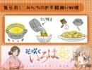 【花咲くいろは】ぼんぼりラジオ 花いろ放送局-第08回 thumbnail