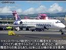 【迷?飛行機列伝】名門最後の輝き~B717の場合~ thumbnail