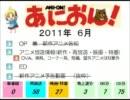 2011年6月 新作、再放送、劇場版アニメ放送情報【85種】