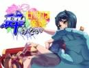 【MUGEN】廿楽冴姫は砕けないep.5【百合】